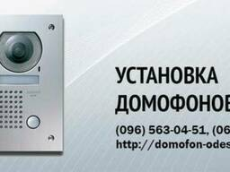 Установка домофонов Одесса
