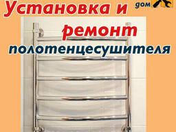 Установка і ремонт рушникосушки в Хмельницькому