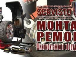 Установка, ремонт, обслуживание автосервисного оборудования
