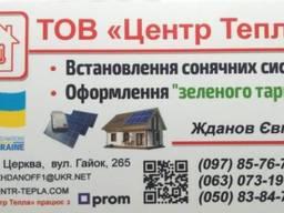 Установка и продажа солнечных станций и их составляющих