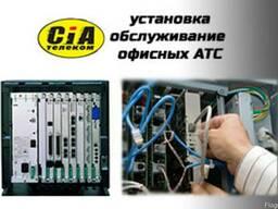 Установка, техническое обслуживание офисных АТС