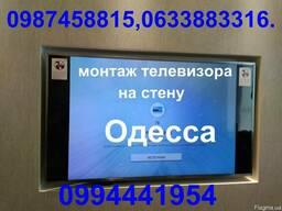 Установка телевизора на стену, повесить телевизор Одесса