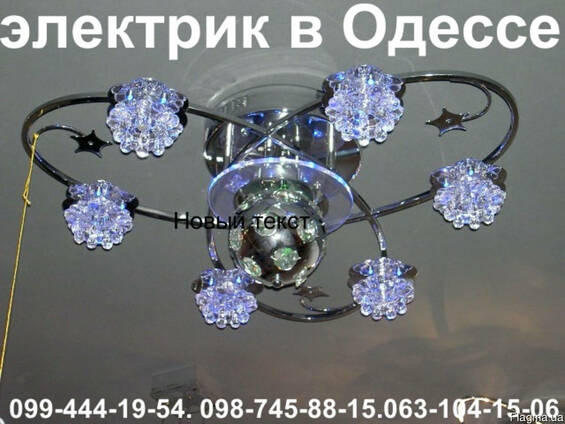 Установка телевизоров, люстр, бра, софитов. электрик Одесса.