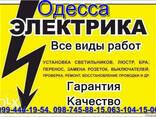 Установка телевизоров, люстр, бра, софитов. электрик Одесса. - фото 2