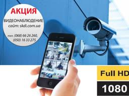 Установка видеонаблюдения Харьков, Харьковской области