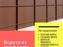 Установка Ворот и Забора из металлопрофиля - профнастила