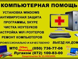 Установка Windows 10, 7, 8, XP в Луганске