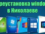 Установка и переустановка windows (Виндовс) в Николаеве - фото 1