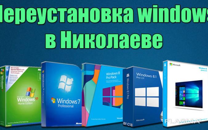 Установка и переустановка windows (Виндовс) в Николаеве