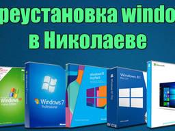 Установка И Переустановка Windows (Виндовс, ОС) В Николаеве