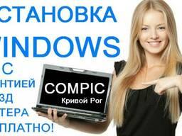 Установка Windows XP/7/8.1/10 Виндовс Кривой Рог!