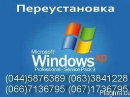 Установка Windows XP, Vista, 7, 8., Киев
