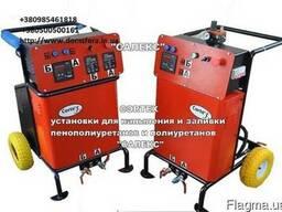Пенополиуретан оборудование для напыления и литья пенополиур