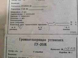 "Устройство громкоговорящее ""ГУ-20М"""