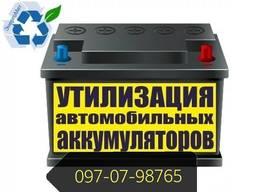 Утилизация Аккумуляторов. Утилизация ХИТ