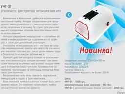 Утилизатор (деструктор) медицинских игл - УМГ-01