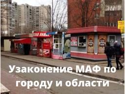 Узаконение МАФ, гаражей, рекламных вывесок по городу и облас
