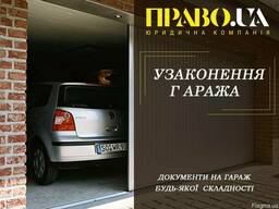 Узаконение гаража Полтава