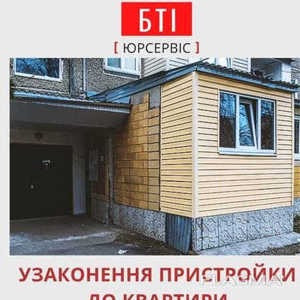 Узаконення прибудови до квартири Миргород