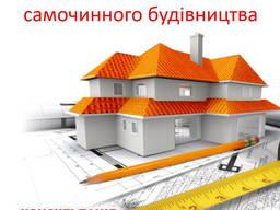 Узаконення самочинного будівництва