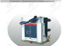 Вакуумный выключатель VSm-12 внутренней установки