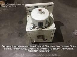 Вакуумный загрузчик полимерного сырья SHINI SAL-800G Б/У