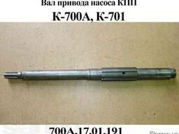 Вал 700А. 17. 01. 191 привода насоса К-700, 701, 700А