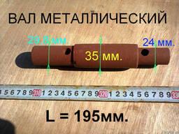 Вал длиной 195 мм. Ось стальная длиной 1200 мм.