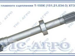 Вал главного сцепления Т-150К, 151. 21. 034-3