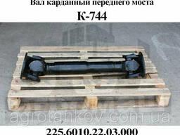Вал карданный (225. 6010. 22. 03. 000) переднего моста К-744. ..
