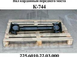 Вал карданный (225.6010.22.03.000) переднего моста К-744. ..