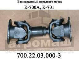 Вал карданный переднего моста К-700, К-700А, К-701. ..