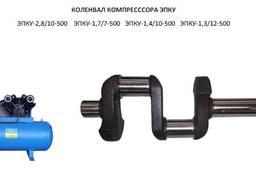 Вал коленчатый компрессора ЭПКУ-1,4/10-500