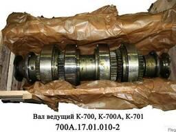 Вал ведущий тракторов Кировец К-700 и К-701 700А. 17. 01. 010-2