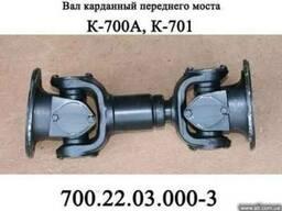 Валы карданные переднего моста Код 700. 22. 03. 000-3