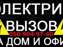 Вам нужен электрик в Донецке,Макеевке?звоните нам.