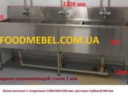 Ванна моечная 3-секц 2200х700х1200 мм толщина стали 2 мм