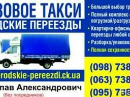 Вантажне таксi Черкаси