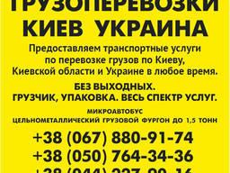 Замовити Газель до 1, 5 тон 9 куб м Київ область та по Україні вантажник