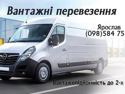 Вантажні перевезення Львів, Україна