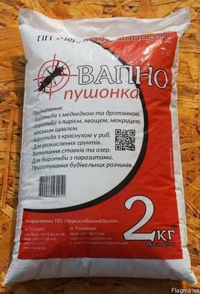 Вапно пушонка-2 кг