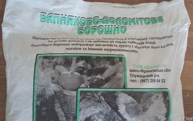 Вапняково-доломітове борошно