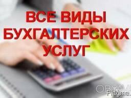 Ведение бухгалтерского, налогового, кадрового учета