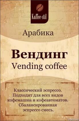 Вендинговые смеси, свежеобжаренный кофе