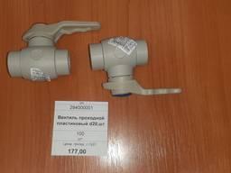 Вентиль проходной пластиковый d20
