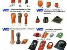 Вентиляция и кровельные аксесуары