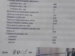 Верстат фугговальний СФ-4