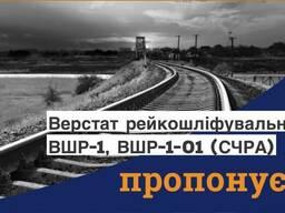 Верстат рейкошліфувальний ВШР-1, ВШР-1-01 (СЧРА)