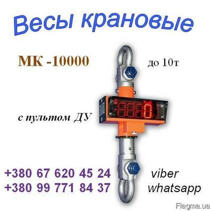 Весы (динамометр) крановые МК-10000 до 10т и др.