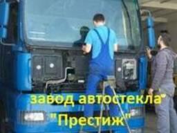 Ветровое стекло грузового транспорта, автобусов